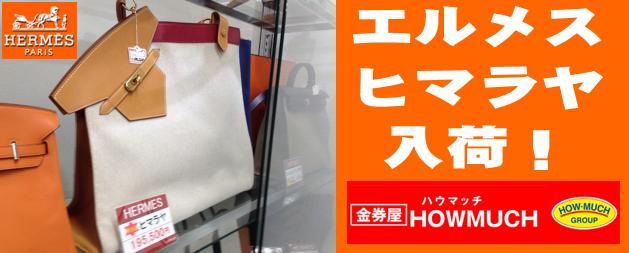 エルメス製品の買取・販売なら静岡市内の金券屋ハウマッチへ!