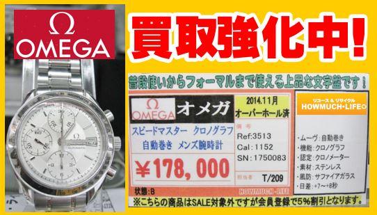 オメガΩの買取・販売なら静岡市内のハウマッチライフへ!