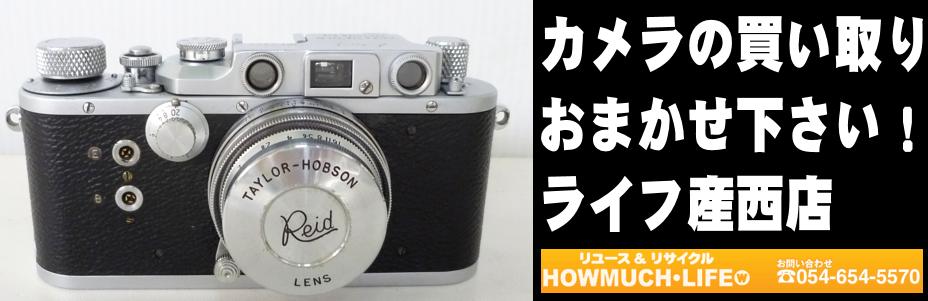 カメラの買取・販売なら静岡市のハウマッチライフへ!