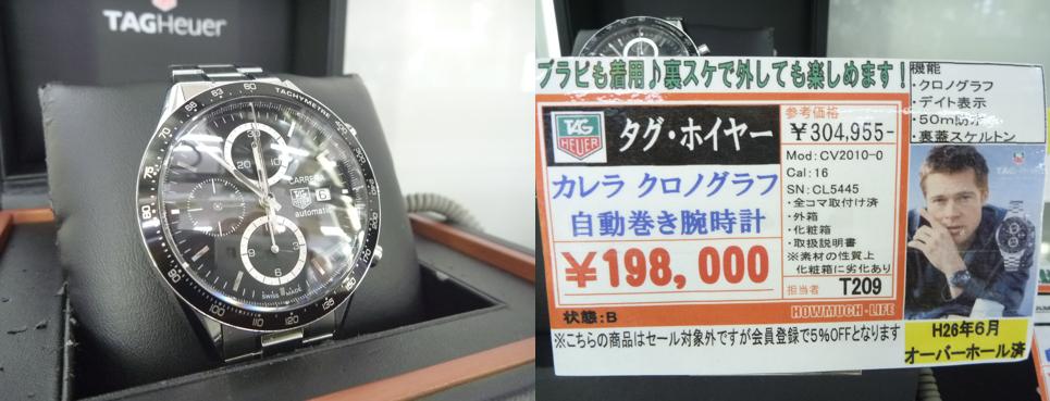 タグホイヤーの買取販売なら静岡市内に3店舗のハウマッチライフへ!