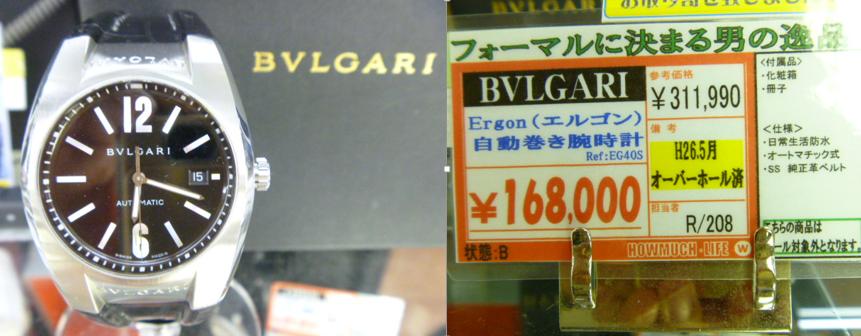 ブルガリの買取・販売なら静岡市内のハウマッチライフへ!