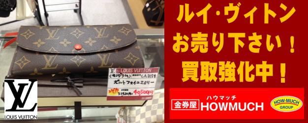 ルイヴィトンの買取・販売なら静岡市の金券屋ハウマッチへ!