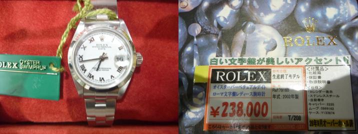 ロレックスの買取・販売なら清水区のハウマッチライフ高橋店へ!