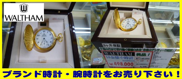 時計・腕時計の買取・販売なら静岡市のハウマッチライフ流通店へ!