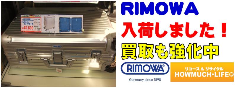 RIMOWAの買取・販売なら静岡市のハウマッチライフへ!