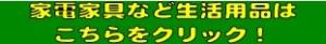 家電家具等の生活用品販売・買取ならハウマッチライフ(静岡市)