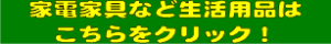 家電・家具の買取・販売なら、静岡市のリサイクルショップ ハウマッチ・ライフへ!