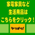 家電家具や生活用品の買取・販売なら、静岡市のハウマッチ・グループへ!