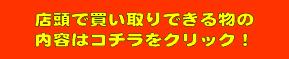 店舗での買取なら静岡市内のハウマッチライフへ!