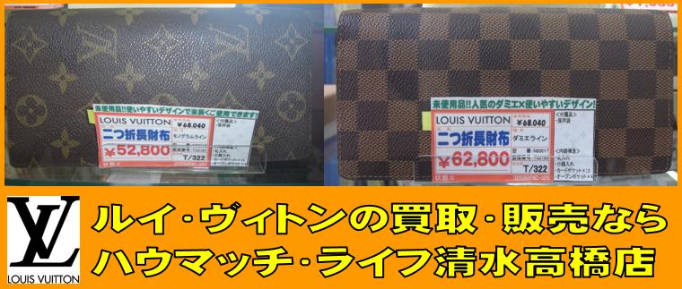 ルイヴィトンの買取販売なら静岡市のハウマッチライフ清水高橋店へ!