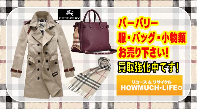 バーバリー製品(服・バッグ・小物類)の買取・販売なら静岡市内のハウマッチライフへ!