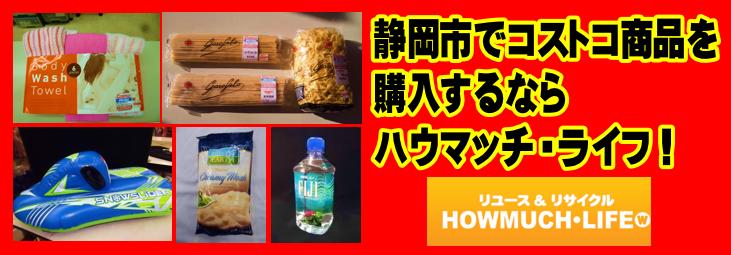 静岡市内でコストコ商品と言えば、静岡市内3店舗のハウマッチライフへ!