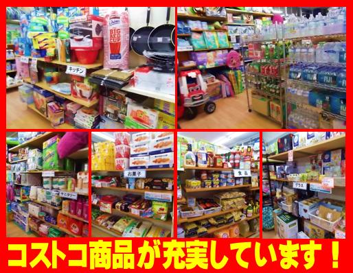 静岡市内のハウマッチライフの売り場はコストコ商品がとても充実しています!
