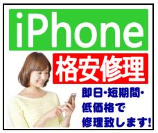 iPhoneの格安修理・データ復旧なら静岡市・清水区のハウマッチジョイタイムへ!