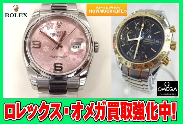 sale retailer 3cbf4 bb921 買取強化中!】ロレックス・オメガ・IWC・ブライトリング・タグ ...