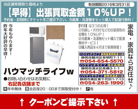 早得サービス!引っ越しの際の出張買取にご利用下さい!静岡市内のハウマッチライフ