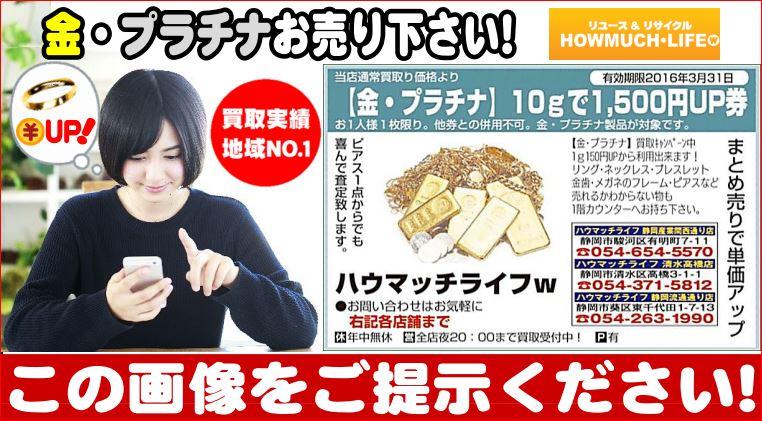 この画像をご提示で金・プラチナ買取金額がアップします♪静岡市内のハウマッチライフ