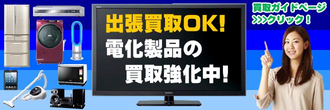 家電の買取なら静岡市内のハウマッチライフ!