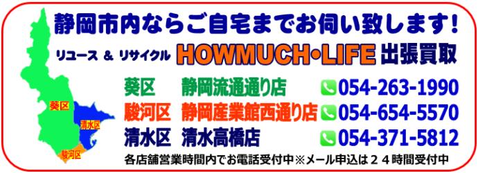 静岡市内(葵区・駿河区・清水区)の出張買取サービスなら静岡市内のリユース&リサイクルショップ・ハウマッチライフ