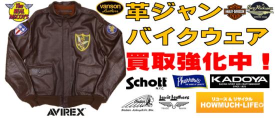 革ジャン・バイクウェアの買取なら静岡市内のハウマッチライフへ!