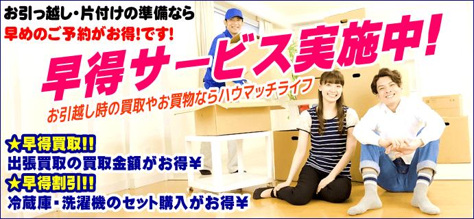 【便利な早得(ハヤトク)サービス】 引越シーズン前に「出張買取」や「冷蔵庫・洗濯機購入」するとお得!