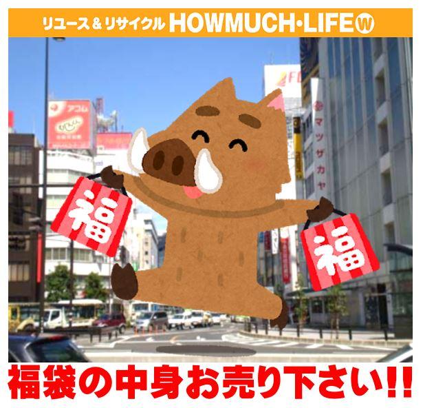 静岡市の買取リサイクルショップ・ハウマッチライフにて2019年正月の福袋の中身を買取します!