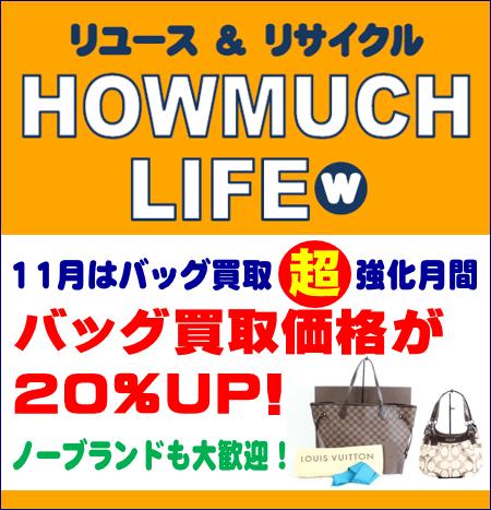 静岡市のリサイクルショップ・ハウマッチライフにて11月はバッグの買取強化中!