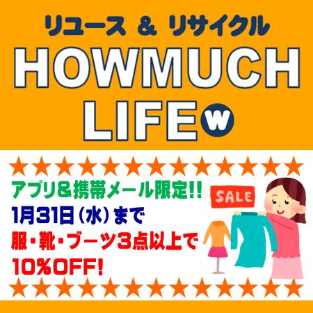 静岡市内のリサイクルショップ・ハウマッチライフにて服・靴3点以上お買上げで10%OFFセール開催!