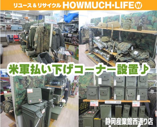 ハウマッチライフ静岡産業館西通...