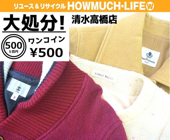 静岡市清水区の買取リサイクルショップ・ハウマッチライフ清水高橋店で500円ワンコイン服販売コーナーを設置!