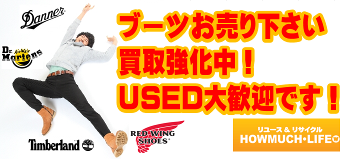 ブーツの買取・販売なら静岡市のハウマッチライフにおまかせ下さい!