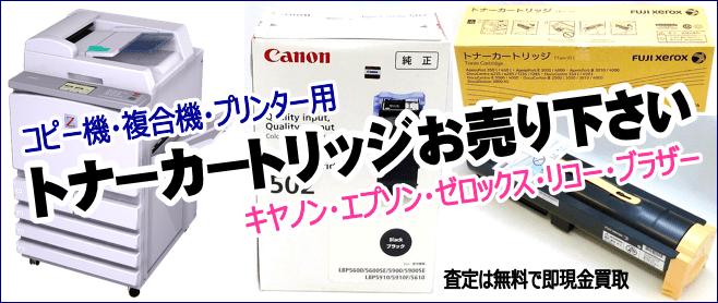 静岡市内にある大型リユース&リサイクルショップ『ハウマッチ・ライフ』にコピー機・複合機のトナーカートリッジ・インクをお売り下さい!1点から丁寧に買取ります。
