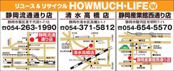 ハウマッチライフ地図