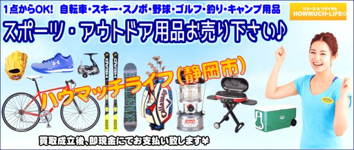 静岡市内のリサイクルショップ・ハウマッチライフで自転車・ゴルフ等のスポーツ用品やコールマン等のキャンプ用品・アウトドア用品の買い取り強化中!