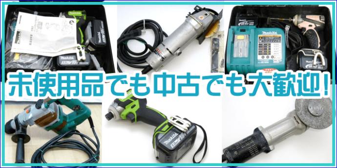 静岡市内にある大型リユース&リサイクルショップ『ハウマッチ・ライフ』ではマキタ・日立工機・ボッシュ・パナソニック・リョービ等の電動工具や発電機・コンプレッサーを中古品でも未使用品でも買取致します!