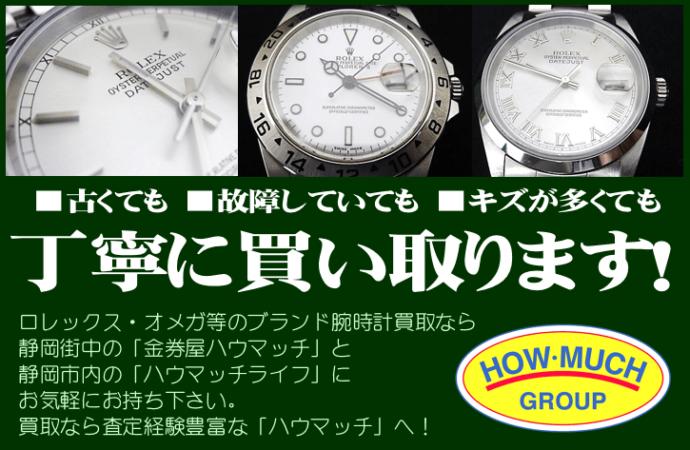 静岡市内のリサイクルショップ・ハウマッチライフにロレックス・オメガ・IWC・ブライトリング・ハミルトン等のブランド腕時計をお売り下さい!