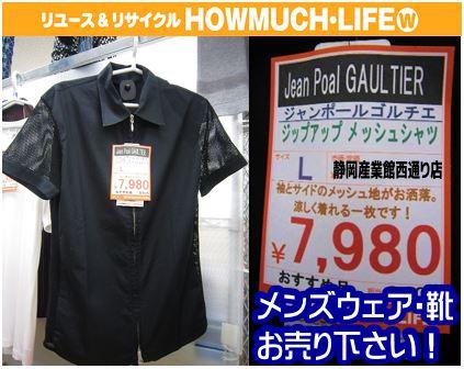 ジャン・ポール・ゴルチエのジップアップ・メッシュシャツが入荷!メンズブランドウェアお売り下さい!静岡市内のリサイクルショップ・ハウマッチライフ静岡産業館西通り店