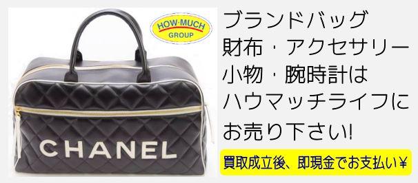 シャネル(CHANEL)マトラッセ・ スポーツライン・ボストンバッグをお買い取り!ブランド買取なら静岡市葵区のリサイクルショップ・ハウマッチライフ静岡産業館西通り店