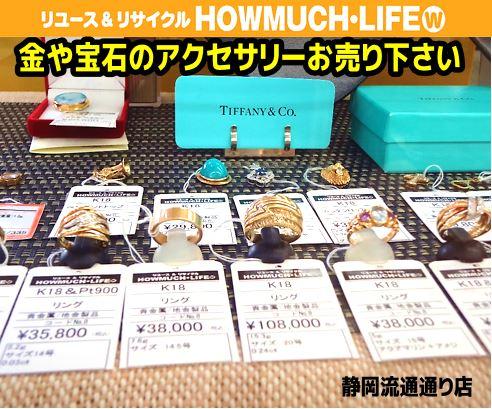 静岡市葵区のリサイクルショップ・ハウマッチライフ静岡流通通り店にて金・プラチナ・宝石のアクセサリーをたくさんお買取り!