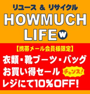 ★【携帯メール会員様限定】服・靴&バッグがお買い得!静岡市のリサイクルショップ・ハウマッチライフ