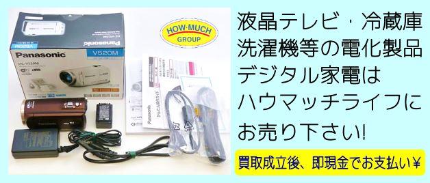 パナソニック(Panasonic)デジタルハイビジョンビデオカメラ HC-V520M-Tをお買取り!生活家電やダイソンの買取なら静岡市清水区のリサイクルショップ・ハウマッチライフ清水高橋店