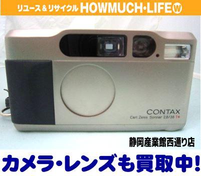 ブーム再燃!京セラ・コンパクトフィルムカメラ・CONTAX T2(コンタックス)をお買取り!カメラ・レンズの買取なら静岡市駿河区のハウマッチライフ静岡産業館西通り店
