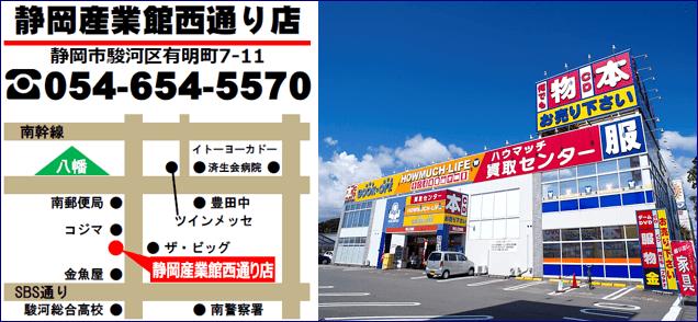 静岡市駿河区駿河区有明町7−11のリサイクルショップ・ハウマッチライフ静岡産業館西通り店の地図と電話番号