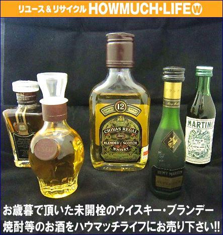 お歳暮で頂いた未開栓のウイスキーやブランデー・焼酎等を静岡市内のリサイクルショップ・ハウマッチライフで買取中!