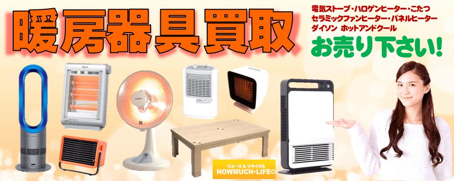 ハウマッチライフで暖房器具買取中!