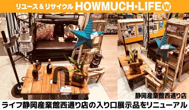 静岡市駿河区のリサイクルショップ・ハウマッチライフ静岡産業館西通り店で入り口展示をお洒落な家具コーナーにリニューアル!