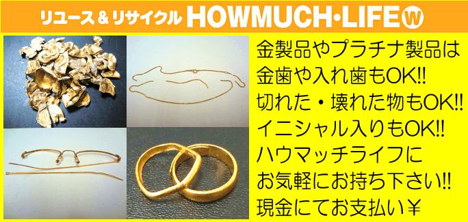 静岡市内の買取リサイクルショップ・ハウマッチライフでは壊れた金製品・プラチナ製品や金歯・入れ歯も買取中!