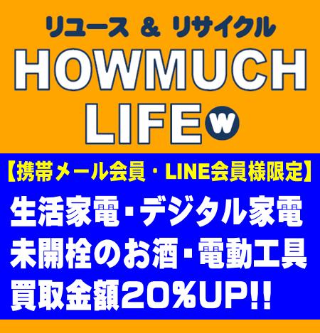 9/7(土)~8(日)【メール会員様・LINE会員様限定】家電・お酒・電動工具買取20%UP