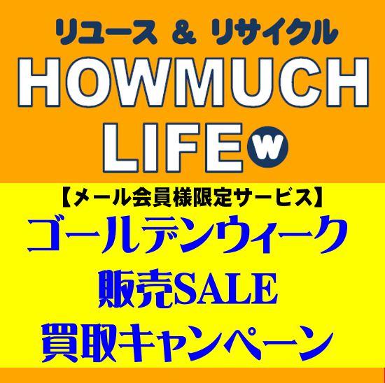 life20190427sale