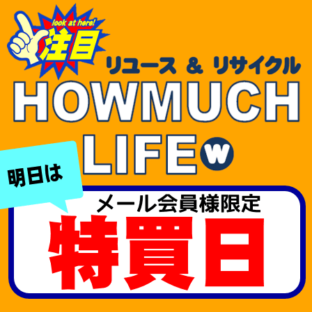 買取20%UP特買日キャンペーン!!ハウマッチライフ